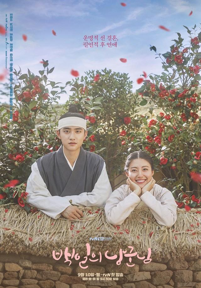 ซีรีย์เกาหลี 100 Days My Prince ซับไทย Ep.1-16 (จบ)