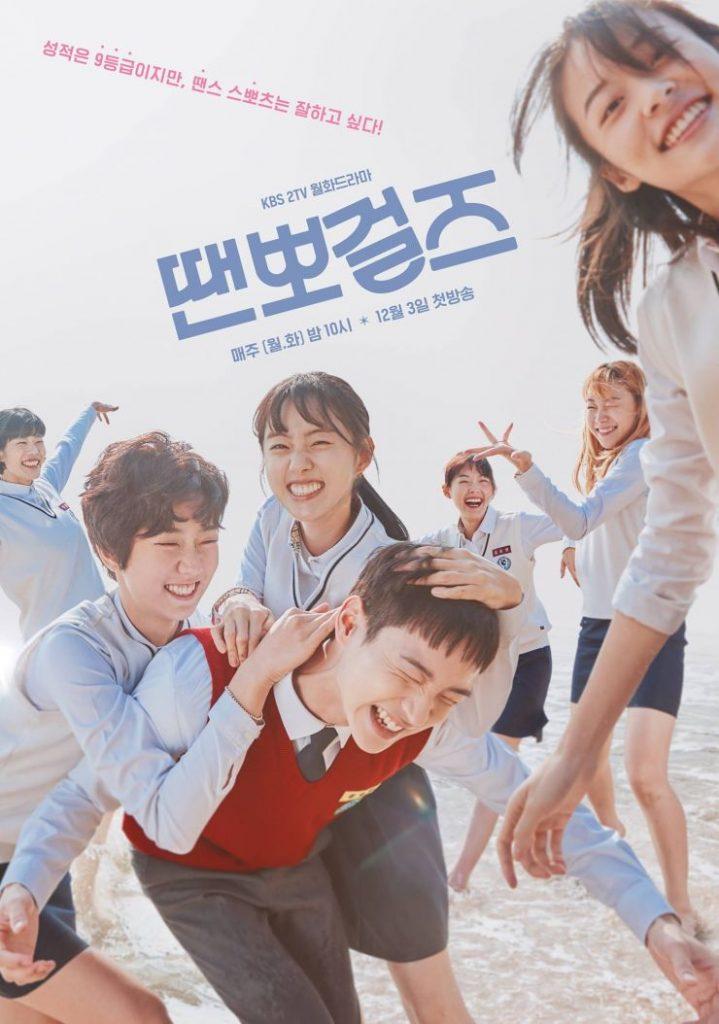 ซีรี่ย์เกาหลี Dance Sports Girls ซับไทย Ep.1-16 (จบ)