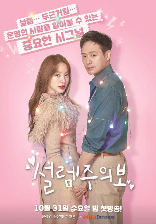 ซีรี่ย์เกาหลี Fluttering Warning ซับไทย Ep.1-16 (จบ)