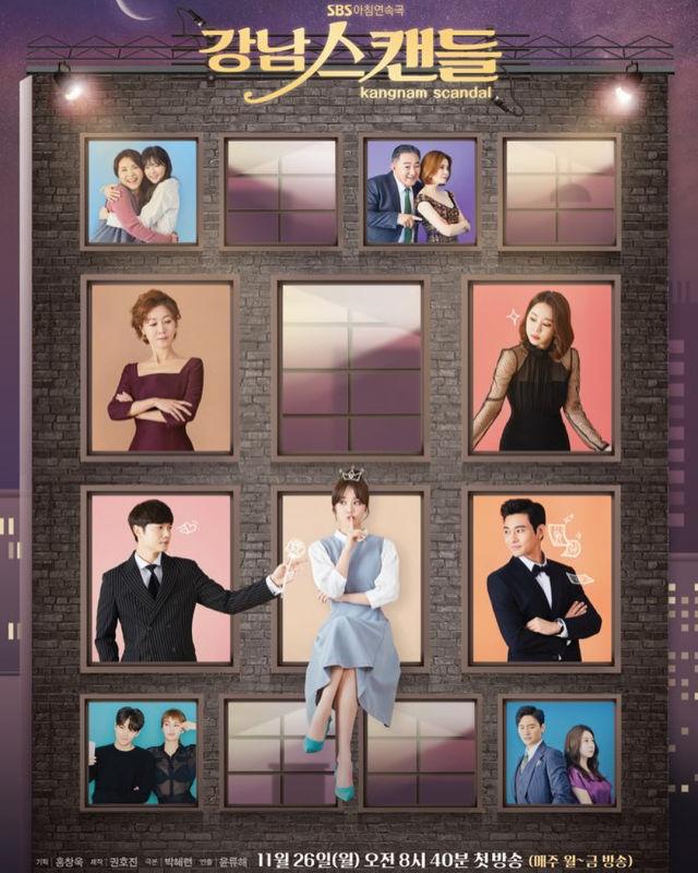ซีรี่ย์เกาหลี Gangnam Scandal ซับไทย Ep.1-123 ( จบ )