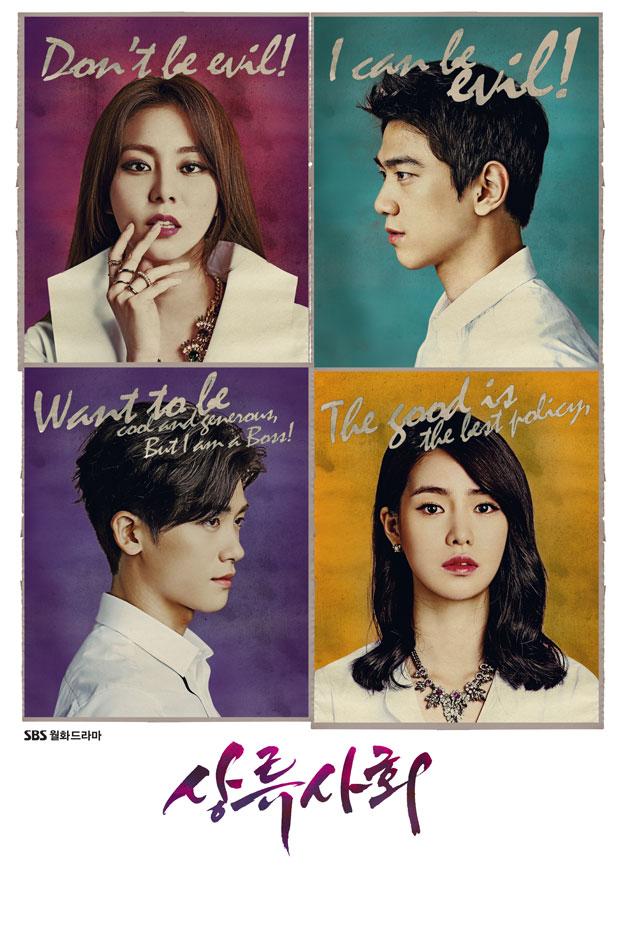 ซีรีย์เกาหลี High Society ซับไทย Ep.1-16 ( จบ )