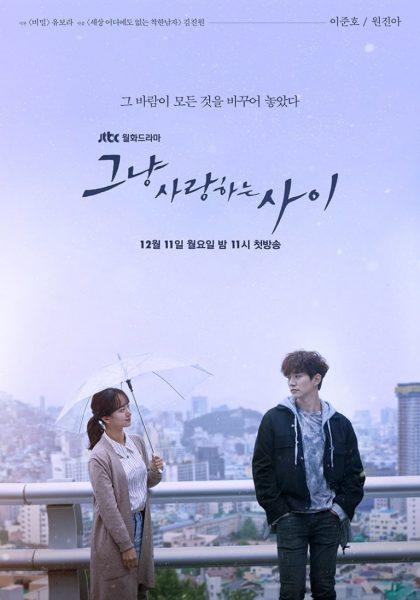ซีรี่ย์เกาหลี Just Between Lovers ซับไทย Ep.1-16 ( จบ )