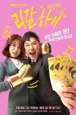 ซีรี่ย์เกาหลี Legal High ซับไทย Ep.1-16 (จบ)