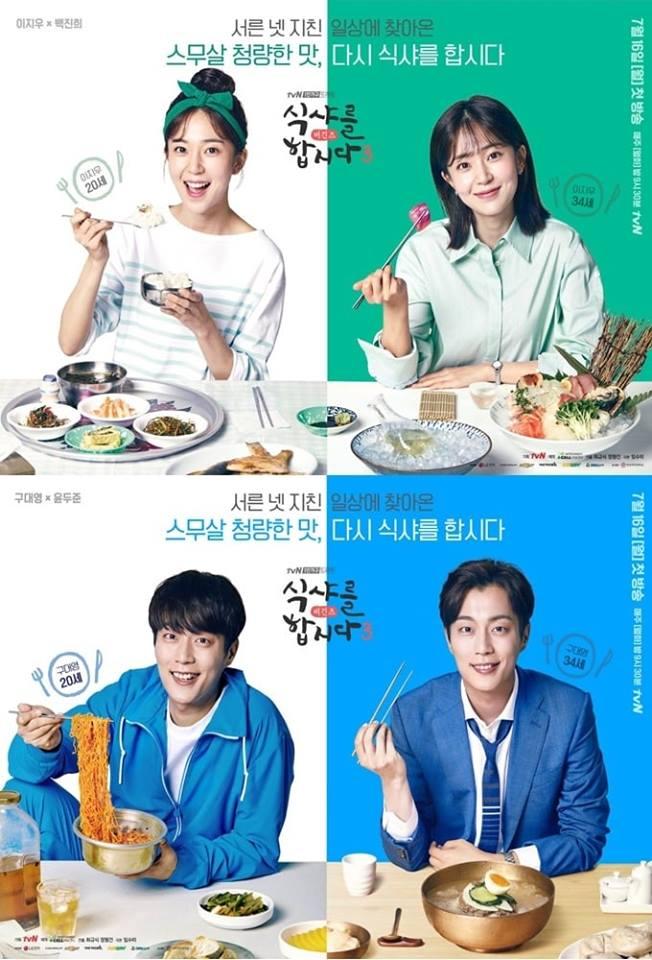 ซีรี่ย์เกาหลี Let's Eat 3 ซับไทย Ep.1-14 ( จบ )