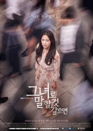 ซีรี่ย์เกาหลี Let Me Introduce Her ซับไทย Ep.1-40 ( จบ )