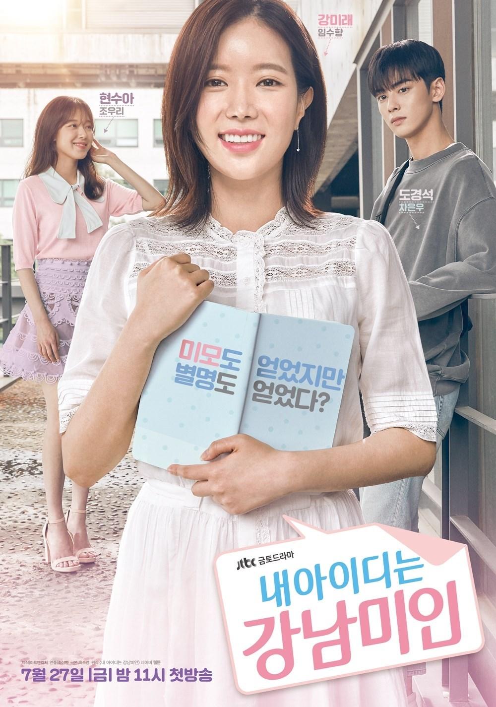 ซีรี่ย์เกาหลี My ID Is Gangnam Beauty ซับไทย Ep.1-16 ( จบ )