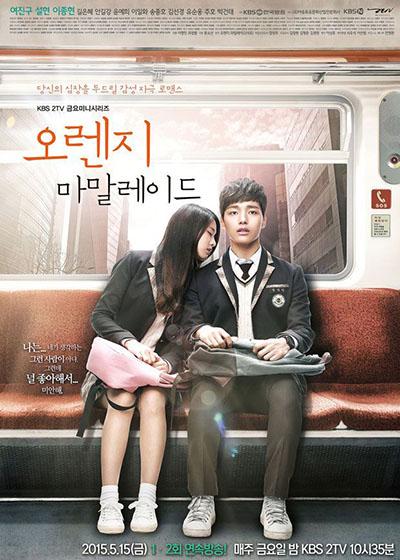 ซีรี่ย์เกาหลี Orange Marmalade ซับไทย Ep.1-12 ( จบ )