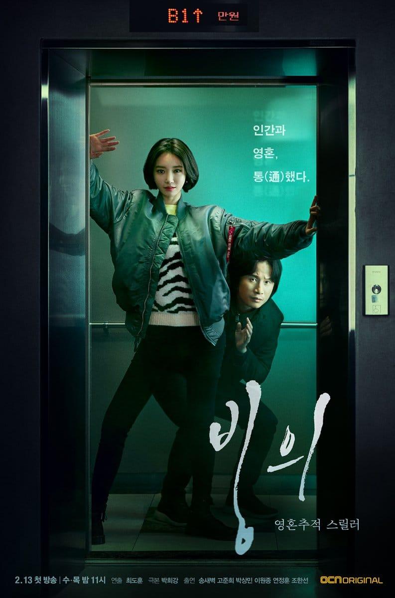 ซีรี่ย์เกาหลี Possessed สวมร่างหลอน ซับไทย Ep.1-16 ( จบ )