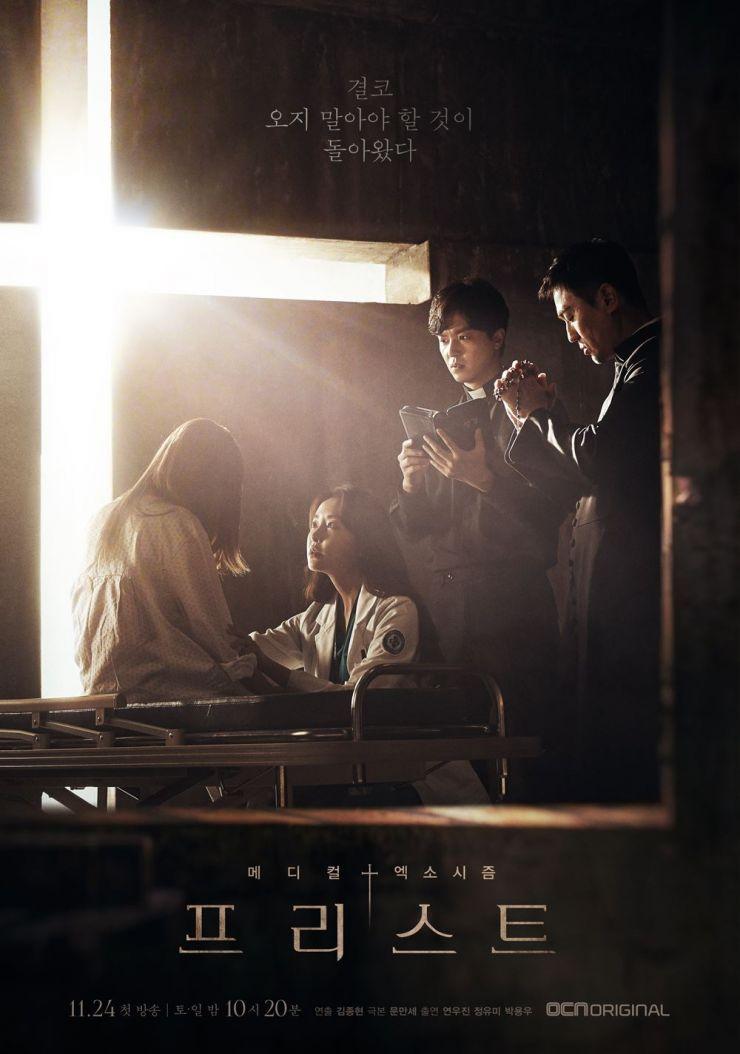 ซีรี่ย์เกาหลี Priest ซับไทย Ep.1-16 ( จบ )
