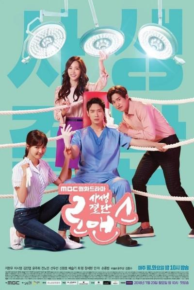 ซีรี่ย์เกาหลี Risky Romance ซับไทย Ep.1-32 ( จบ )