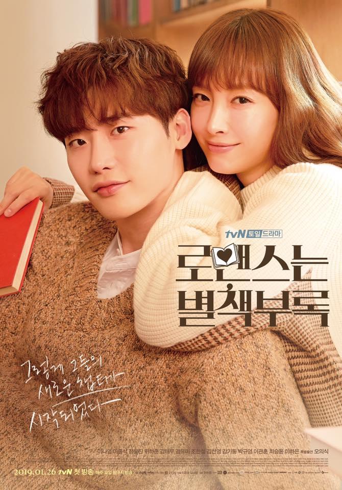 ซีรี่ย์เกาหลี Romance Is a Bonus Book ซับไทย Ep.1-16 ( จบ )
