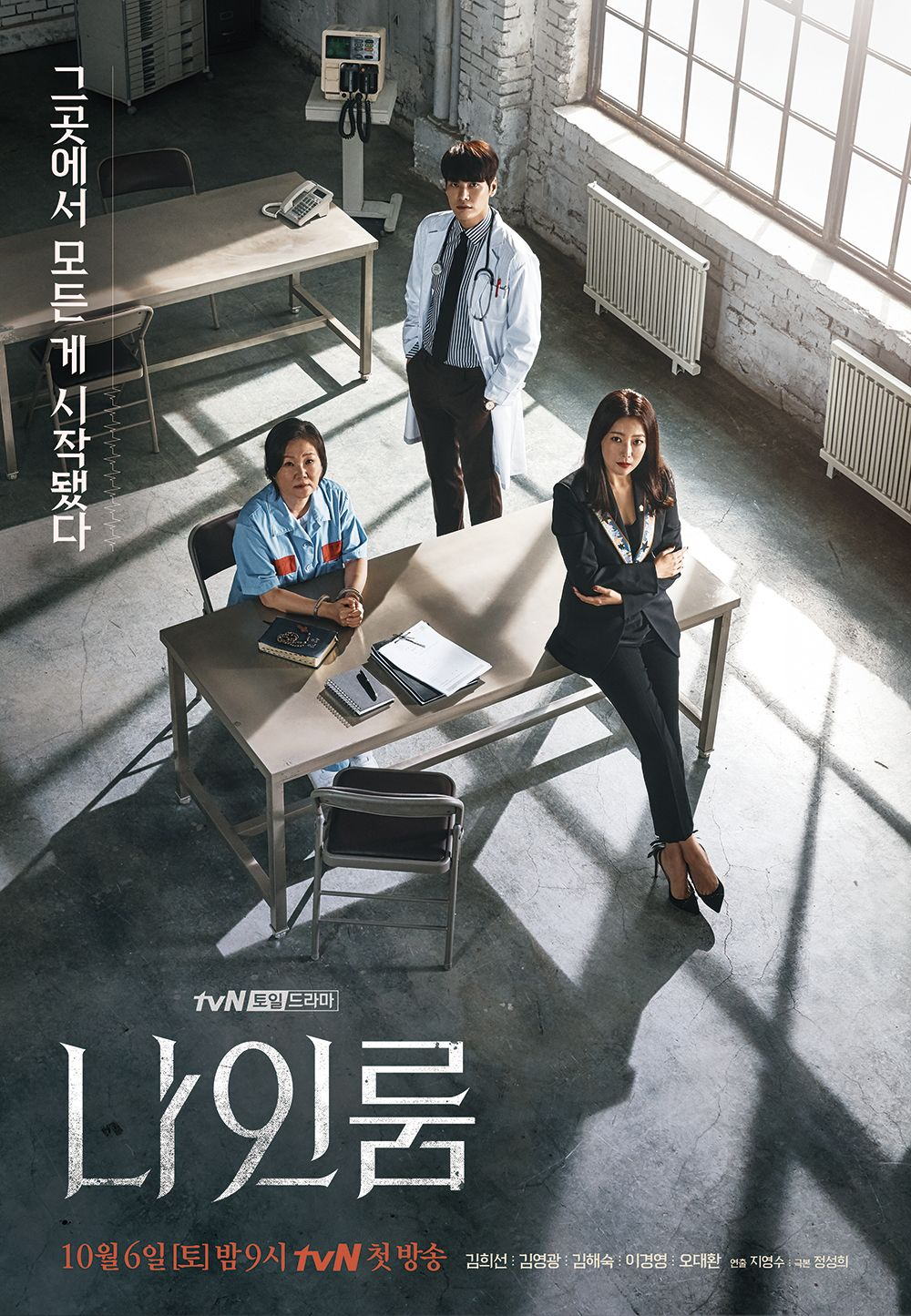 ซีรี่ย์เกาหลี Room No. 9 ซับไทย Ep.1-16 ( จบ )