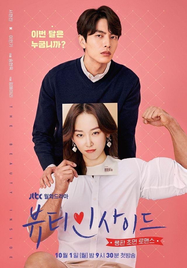 ซีรี่ย์เกาหลี The Beauty Inside 2018 ซับไทย Ep.1-16 ( จบ )