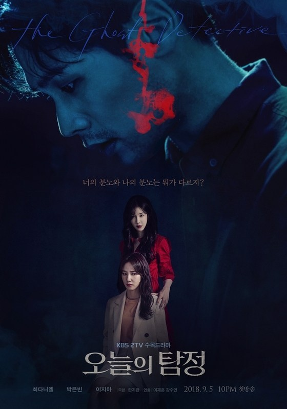 ซีรี่ย์เกาหลี The Ghost Detective ซับไทย Ep.1-32 ( จบ )