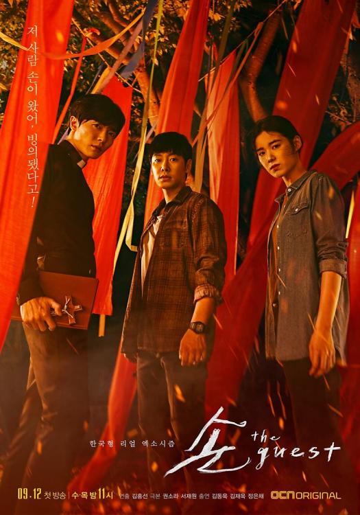 ซีรี่ย์เกาหลี The Guest ซับไทย Ep.1-16 ( จบ )