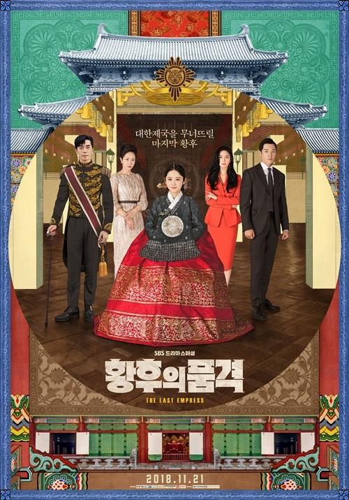 ซีรี่ย์เกาหลี The Last Empress ซับไทย Ep.1-52 ( จบ )