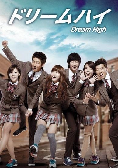 ซีรี่ย์เกาหลี Dream High มุ่งสู่ดาว ก้าวตามฝัน พากย์ไทย Ep.1-16 ( จบ )