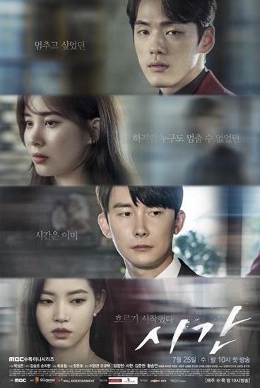 ซีรี่ย์เกาหลี Time ซับไทย Ep.1-32 ( จบ )
