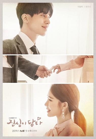ซีรี่ย์เกาหลี Touch Your Heart ซับไทย Ep.1-16 ( จบ )