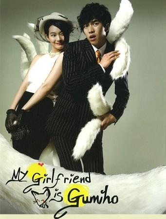ซีรี่ย์เกาหลี My Girlfriend is a Gumiho แฟนผม! เป็นจิ้งจอกครับ พากย์ไทย Ep.1-16 ( จบ )