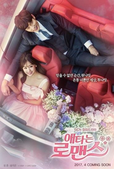ซีรีย์เกาหลี My Secret Romance วุ่นรักวันไนท์สแตนด์ พากย์ไทย Ep.1-13 ( จบ )