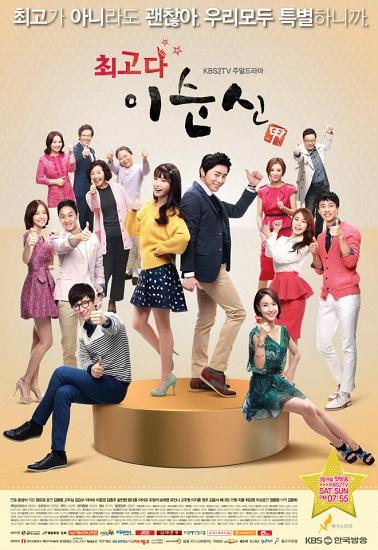 ซีรีย์เกาหลี You Are The Best! ลีซุนชิน ครอบครัวนี้มีรัก พากย์ไทย Ep.1-50 ( จบ )
