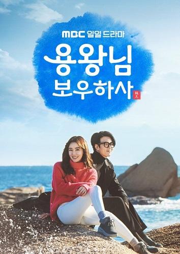 ซีรี่ย์เกาหลี Blessing of the Sea ซับไทย EP.1-121 ( จบ )