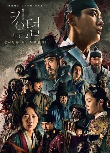 ซีรี่ย์เกาหลี Kingdom Season 2 ผีดิบคลั่ง บัลลังก์เดือด พากย์ไทย Ep.1-6 (จบ)