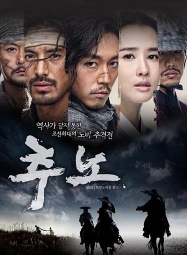 ซีรี่ย์เกาหลี Slave Hunters แทกิลยอดพยัคฆ์นักล่า พากย์ไทย Ep.1-24 (จบ)