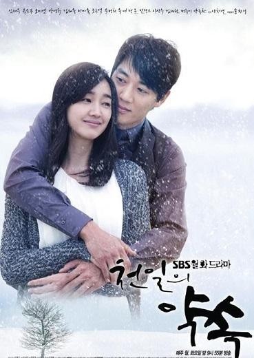 ซีรี่ย์เกาหลี A Thousand Days' Promise ซับไทย Ep.1-20 (จบ)