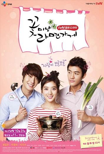 ซีรี่ย์เกาหลี Flower Boy Ramyun Shop นายตัวร้าย กับ ยัยราเมน พากย์ไทย Ep.1-16 (จบ)