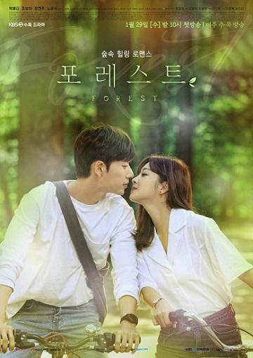 ซีรี่ย์เกาหลี Forest ซับไทย Ep.1-32 (จบ)