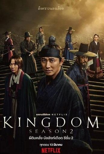 ซีรี่ย์เกาหลี Kingdom Season 2 ซับไทย Ep.1-6 (จบ)