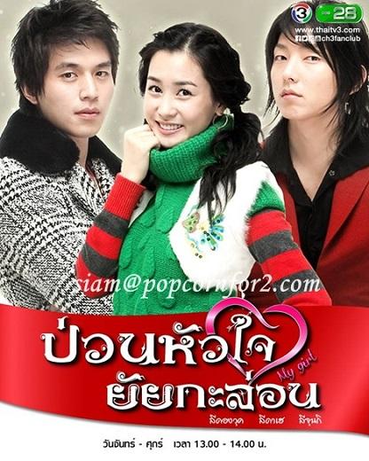 ซีรี่ย์เกาหลี My Girl ป่วนหัวใจ ยัยกะล่อน พากย์ไทย Ep.1-20 (จบ)