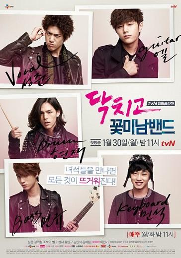ซีรี่ย์เกาหลี Shut Up Flower Boy Band ซับไทย Ep.1-16 (จบ)