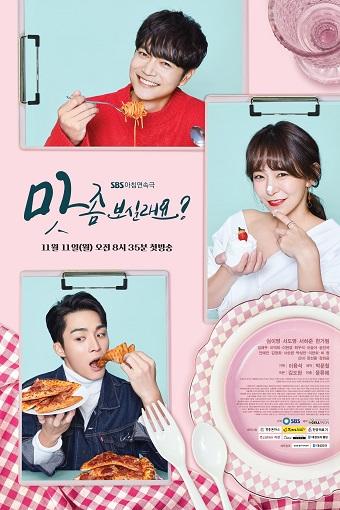 ซีรี่ย์เกาหลี Wanna Taste ซับไทย Ep.1-109