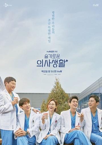 ซีรี่ย์เกาหลี Hospital Playlist ซับไทย Ep.1-4