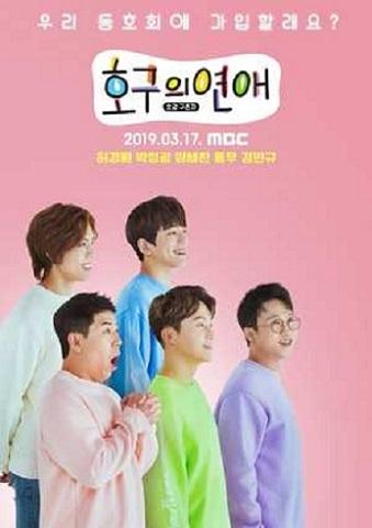 Love Me Actually (2019) ซับไทย EP.1-20 (จบ)