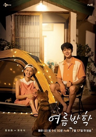 Our Little Summer Vacation (2020) ซับไทย EP.1-11 จบ