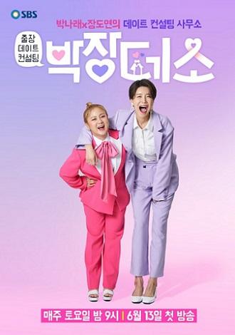 Park-Jang's LOL (2020) ซับไทย  EP.1-12
