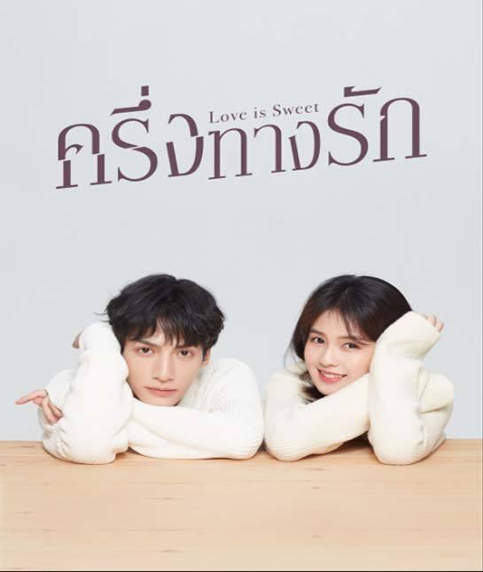 Love is Sweet ครึ่งทางรัก ซับไทย ตอน 1 – 36 จบ