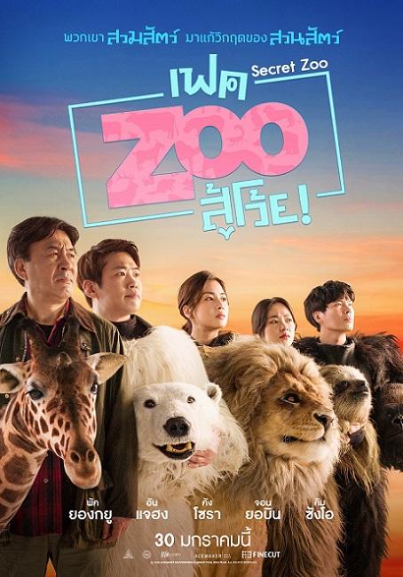 Secret Zoo (2020) เฟค Zoo สู้โว้ย! (ตอนพิเศษ)