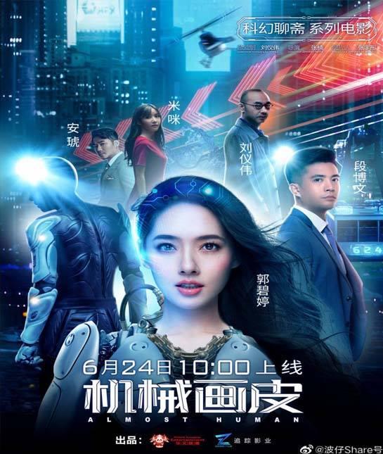 Almost Human (2020) ซับไทย