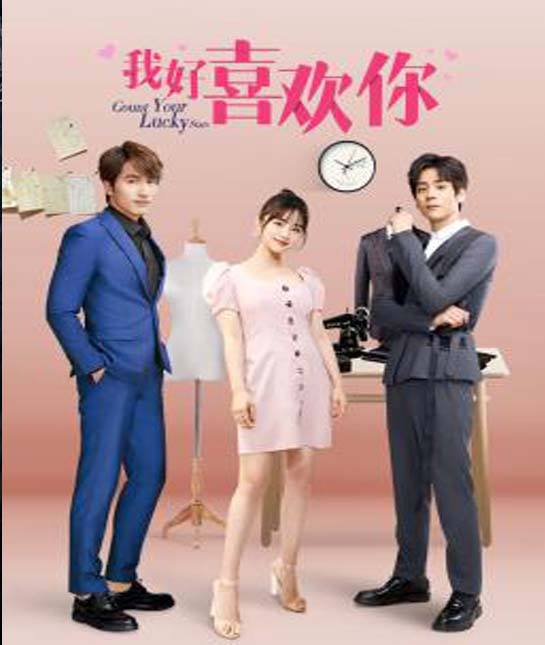 Count Your Lucky Stars (2020) จูบปั๊บสลับดวง พากย์ไทย ตอน 1 – 18 ยังไม่จบ