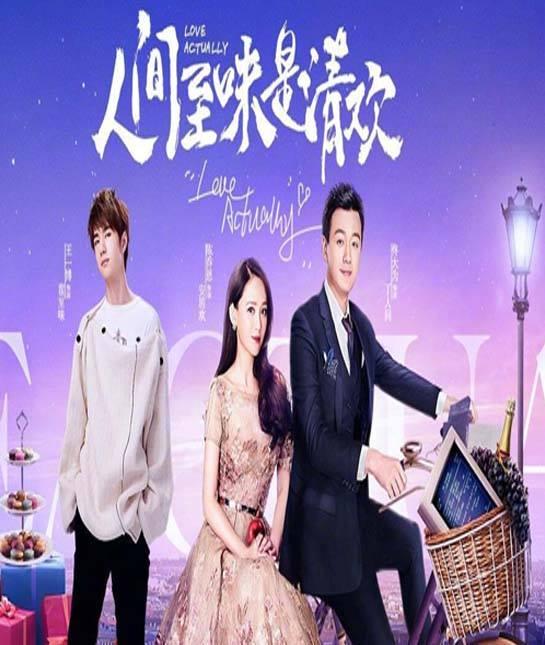 Love Actually (2017) ซับไทย ตอน 1 – 43 จบ