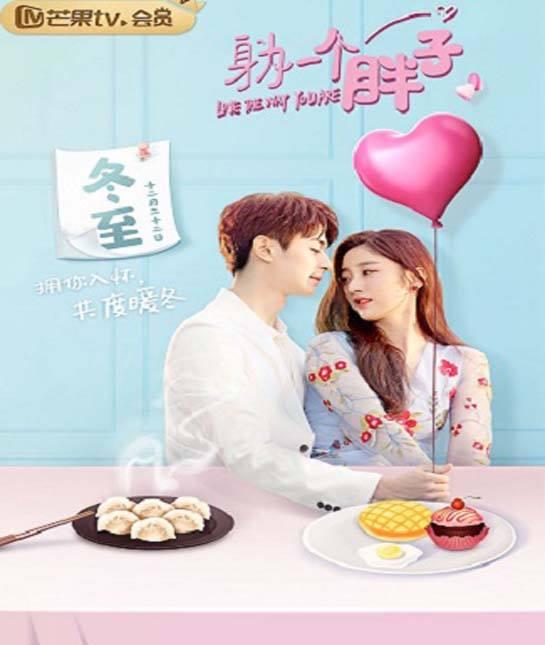 Love The Way You Are (2019) อ้วนนักรักซะเลย ซับไทย ตอน 1 – 24 จบ