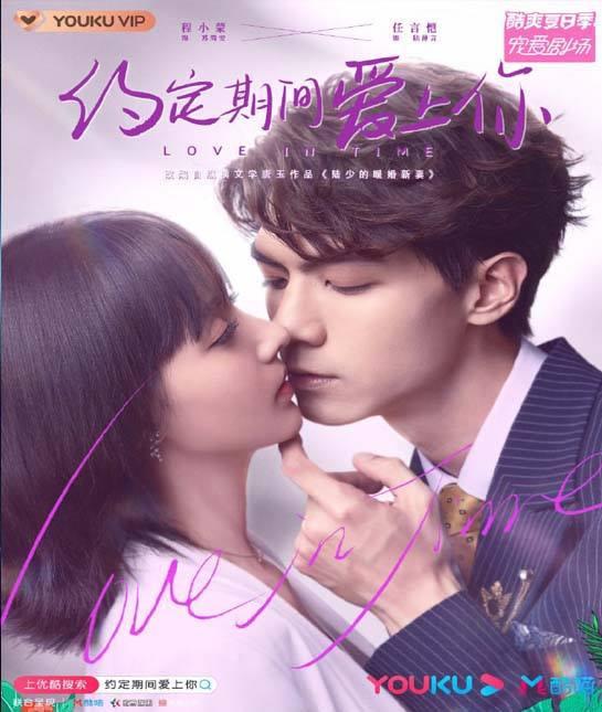 Love in Time (2020) สัญญาลวงติดบ่วง ซับไทย ตอน 1 – 24 จบ