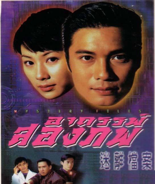 Mystery Files (1997) อาถรรพ์สองภพ พากย์ไทย ตอน 1 – 20 จบ