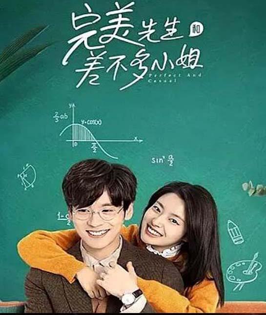 Perfect and Casual (2020) อาจารย์หล่อบอกต่อด้วย ซับไทย ตอน 1 – 24 จบ