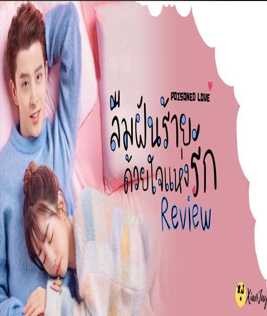 Poisoned Love (2020) ลืมฝันร้าย ด้วยใจแห่งรัก ซัไทย ตอน 1 – 24 จบ